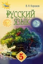 Обкладинка до підручника Російська мова (Корсаков) 5 клас 2018