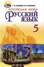 Обкладинка РґРѕ Російська мова (Полякова, Самонова) 5 клас нова програма
