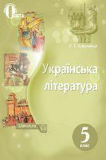 Обкладинка до підручника Українська література (Коваленко) 5 клас 2018