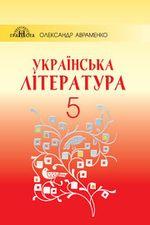 Обкладинка РґРѕ Українська література (Авраменко) 5 клас 2018