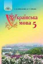 Українська мова (Єрмоленко, Сичова) 5 клас 2018