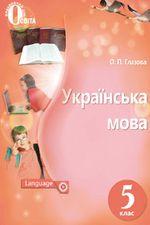 Обкладинка до підручника Українська мова (Глазова) 5 клас 2018