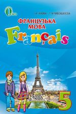 Обкладинка до підручника Французька мова (Чумак, Кривошеєва) 5 клас 2018