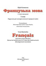 Обкладинка до підручника Французька мова (Клименко) 5 клас (1-й рік) 2018