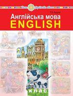 Обкладинка до підручника Англійська мова (Будна) 1 клас