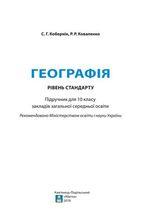 Географія (Кобернік, Коваленко) 10 клас 2018