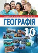 Обкладинка до підручника Географія (Бойко, Брайчевський, Яценко) 10 клас