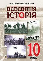 Обкладинка до підручника Всесвітня історія (Сорочинська, Гісем) 10 клас