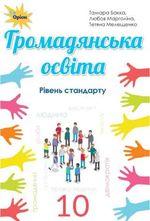 Обкладинка до підручника Громадянська освіта (Бакка, Марголіна, Мелещенко) 10 клас
