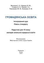 Обкладинка до підручника Громадянська освіта (Васильків) 10 клас