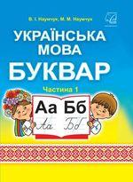 Обкладинка до підручника Українська мова. Буквар (Наумчук) 1 клас