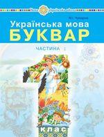 Обкладинка РґРѕ Українська мова. Буквар (Чумарна) 1 клас