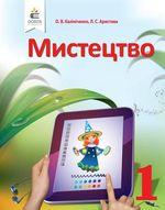 Мистецтво (Калініченко, Аристова) 1 клас