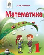 Математика (Бевз, Васильєва) 1 клас