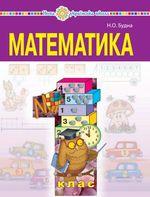Обкладинка до Математика (Будна) 1 клас