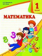 Обкладинка до підручника Математика (Корчевська, Козак) 1 клас