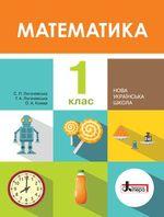 Обкладинка до підручника Математика (Логачевська, Логачевська, Комар) 1 клас
