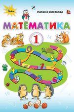 Обкладинка РґРѕ Математика (Листопад) 1 клас