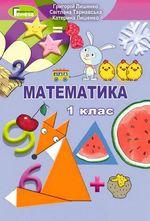 Обкладинка до Математика (Лишенко, Тарнавська) 1 клас 2018