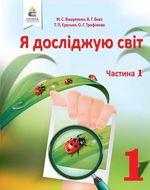 Я досліджую світ (Вашуленко, Бевз, Єресько, Трофімова) 1 клас