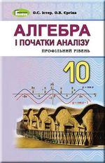 Обкладинка до підручника Алгебра (Істер, Єргіна) 10 клас