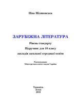 Обкладинка до підручника Зарубіжна література (Міляновська) 10 клас
