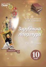 Обкладинка до підручника Зарубіжна література (Кадоб'янська, Удовиченко) 10 клас