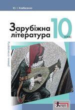 Обкладинка до підручника Заруубіжна література (Ковбасенко) 10 клас Стандарт 2018