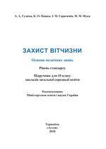 Обкладинка до підручника Захист Вітчизни (Гудима, Пашко, Гарасимів, Фука) 10 клас