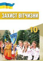 Обкладинка до підручника Захист Вітчизни (Хараху, Павлов, Дзюба, Саганчі) 10 клас