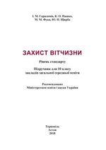 Обкладинка до підручника Захист Вітчизни (Герасимів, Пашко, Фука, Щирба) 10 клас 2018