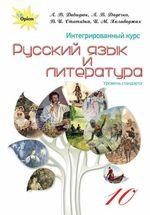Обкладинка РґРѕ Русский язык и литература (Давидюк, Дядечко, Стативка) 10 класс 2018