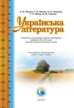 Обкладинка до підручника Українська література (Фасоля) 10 клас