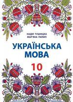 Обкладинка до підручника Українська мова (Тушніцка, Пилип) 10 клас (Пол)