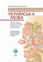 Обкладинка до Українська мова (Голуб, Новосьолова) 10 клас