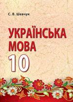 Обкладинка до підручника Українська мова (Шевчук) 10 клас