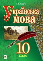 Обкладинка до підручника Українська мова (Ющук) 10 клас