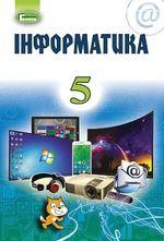 Обкладинка до підручника Інформатика (Ривкінд, Лисенко, Чернікова, Шакотько) 5 клас