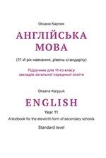 Обкладинка до підручника Англійська мова (Карп'юк) 11 клас
