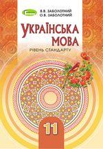 Обкладинка РґРѕ Українська мова (Заболотний) 11 клас