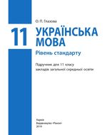 Українська мова (Глазова) 11 клас