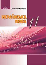 Українська мова (Авраменко) 11 клас