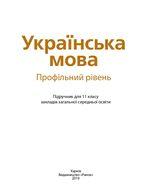 Обкладинка до підручника Українська мова (Караман, Горошкіна, Попова) 11 клас