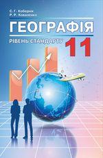 Обкладинка до підручника Географія (Кобернік, Коваленко) 11 клас