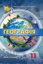 Обкладинка до підручника Географія (Гільберг, Савчук, Совенко) 11 клас