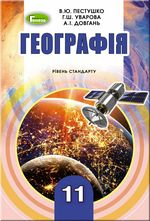 Обкладинка до підручника Географія (Пестушко, Уварова, Довгань) 11 клас