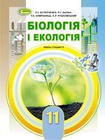 Обкладинка до підручника Біологія (Остапченко, Балан, Компанець, Рушковський) 11 клас