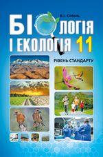 Обкладинка РґРѕ Біологія і екологія (Соболь) 11 клас