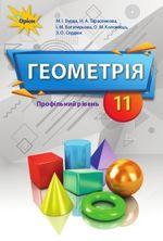 Обкладинка до підручника Геометрія (Бурда, Тарасенкова, Богатирьова, Коломієць, Сердюк) 11 клас