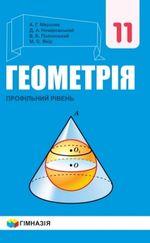 Обкладинка РґРѕ Геометрія (Мерзляк, Номіровський, Полонський, Якір) 11 клас